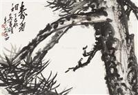 松树 立轴 纸本 by wu changshuo
