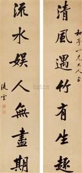 对联 (couplet) by ling yun