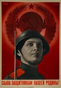 clava zashutnukam by posters: soviet
