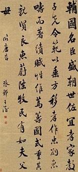行书临唐诰 by wang shu