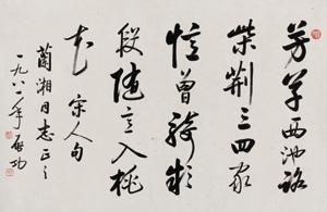 行书五言诗 by qi gong