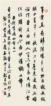行书 by bai jiao