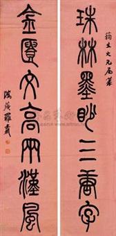 篆书七言联 对联片 (couplet) by luo wenbin