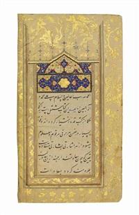 tuhfat al-muluk by imad al-hassani