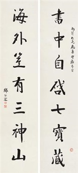 行书七言联 对联 (calligraphy in xingshu) (couplet) by deng erya