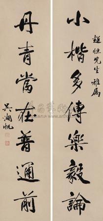 行书七言联 对联 couplet by wu hufan