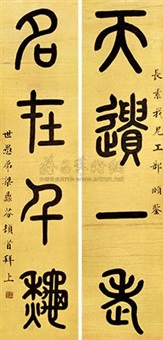 书法对联 (couplet) by liang dingfen