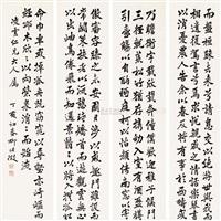 行书 (in 4 parts) by liu yizheng