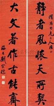 行书七言联 对联片 (couplet) by liu zongbiao
