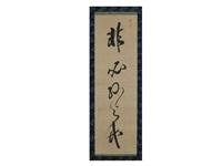 calligraphy by yozan uesugi