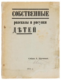 sobstvennyie razskazy i risunki detei by aleksei (aleksandr) eliseevich kruchenykh