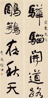 行书五言 对联片 (couplet) by xu qian