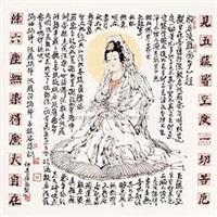 菩萨像 by xu mo