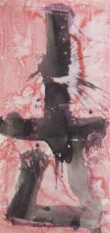 tableau graphisme by sofu teshigahara
