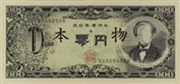 the great japan zero-yen note by genpei akasegawa