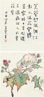 书法 花卉 (套二) (2 works) by liu mengkuan