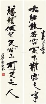 书联 立轴 水墨纸本 by ya ming