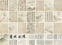 山水 (landscape) (album of 24) by da zhen