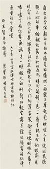 书法《哈姆雷特》剧词 by liang shiqiu