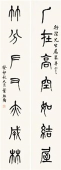 篆书七言 对联 (couplet) by ye shengtao