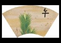 young pine wcalligraphy by togyu okumura by kayo yamaguchi