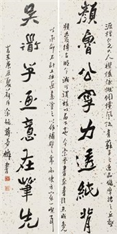 行书八言联 对联 (calligraphy) (couplet) by jiang menglin