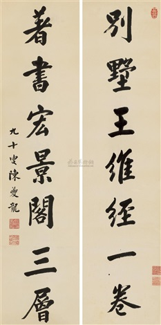 行书七言联 对联 calligraphy couplet by chen kuilong