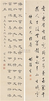 calligraphy in running script (+ calligraphy in clerical script, smllr; 2 works) by hu yisheng and liu jiwen