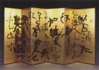 i ro ha ni by sofu teshigahara