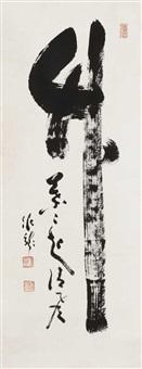 kalligraphie - das große schriftzeichen take (bambus) und weitere fünf zeichen. by kanjû sôjun