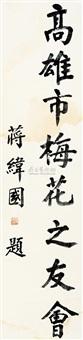 楷书 by jiang weiguo