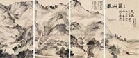 泰山嵒嵒 (in 4 parts) by guan yousheng and hei bolong