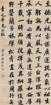 calligraphy by liu quanzhi
