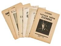 chornaya taina esenina by aleksei (aleksandr) eliseevich kruchenykh