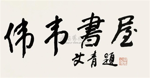 行书题额 calligraphy in running script by ai qing