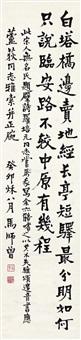 书法 立轴 水墨纸本 by ma shizeng