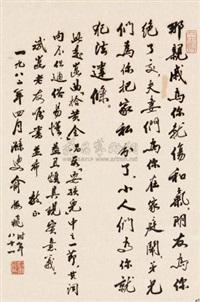 行书 (running script calligraphy) by yu zhenfei