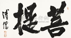行书《菩提》 by pu ru