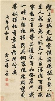 行书 (running script calligraphy) by su tingyu