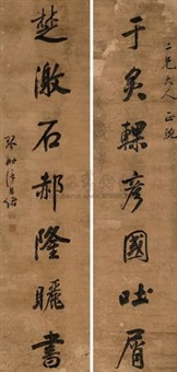 书法对联 (couplet) by xu changxu