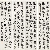 行书 (calligraphy) (in 4 parts) by luo fukan