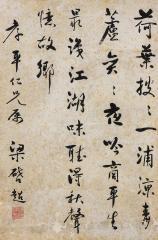 书法 (calligraphy) by liang qichao