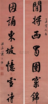 行书七言对联 (calligraphy) (couplet) by jiang yujian