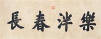 书法 镜片 绢本 by emperor xuantong