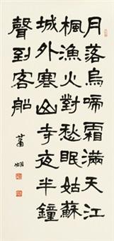 行书 镜片 纸本 by xiao xian