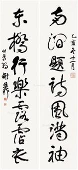 草书七言 对联 水墨纸本 (couplet) by xie zhiliu