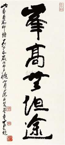 行书《峯高无坦途》 calligraphy in running script by li keran