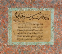 calligraphy of nasta'liq script and thuluth script by hafiz mustafa