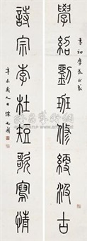 书法对联 (couplet) by xu wuwen