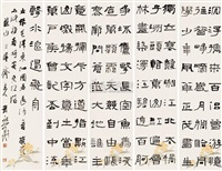 书法 (calligraphy) (5 works) by liu wenhua